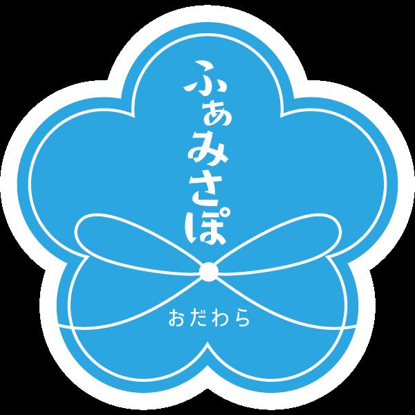 小田原市ファミリー・サポート・センター ロゴマーク